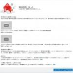 2016年4月6日 昨日の2本に続き本日5本、さらに先ほど2本の動画が削除されました。本日計7本の動画が削除。