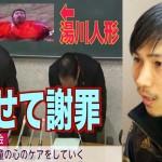 <2016/04/26>消された動画5本を再アップロードしました。〜小学校湯川人形で謝罪・マイナンバー・選挙18歳・女子高生ISISプリクラ・乞食で書類送検