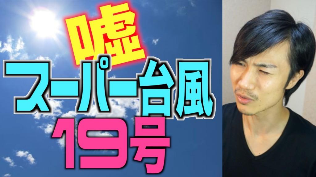 ウソ台風 2