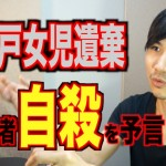 <2016/04/18>消された動画を5本アップロードしました。〜神戸女児遺棄・強制採血感染症法案・リベンジポルノ・バイオプリンティング・電磁波について