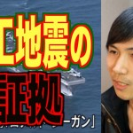 消された動画【「トモダチ作戦」被曝米兵訴訟は、311東日本大震災が人工地震である証拠 】を再アップロードしました。