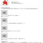 2016年4月6日 昨日に続き、さらに5本の動画が削除されました。