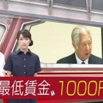 「最低時給1000円と自民が提言」の目的は、派遣労働者の賃金をアルバイト・パートの賃金へと押し下げることです。