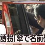 寺内容疑者の話では、傘は玄関前に置かれてあり、少女の名前が「かな書き」されていた。