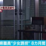 未成年者誘拐容疑で逮捕された静岡県職員の男性(26)を、嫌疑不十分で不起訴  「誘拐を認めるに足りる証拠がなかった」