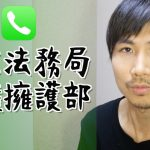 【動画】後藤の首切り人形の写真を削除しないとHPを凍結するよう圧力をかけた東京法務局人権擁護部に電話&2日で動画9本削除
