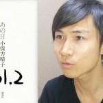 【動画】小保方晴子著「あの日」を読んで vol.2 さゆふらっとまうんど