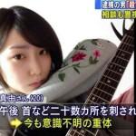 さゆさんは地下アイドル冨田真由さんが刺された事件を不審に思いませんか? ~日本が米従属国家であると偽ることは支配者層戦略です。
