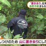 北海道七飯町小2男児山林行方不明 「しつけはいけないことだ」と言う常識の書き換えを目的として報道されています。