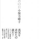 本日は小保方晴子著「あの日」を読んだ感想の動画を撮りました。