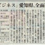 <JKビジネス>愛知・豊橋市10人程度の女子高校生募集を「行政による性的魅力の利用の恐れ」と報道 ~「性的魅力の利用」という新概念の敷設で性差別、ルールを強化。