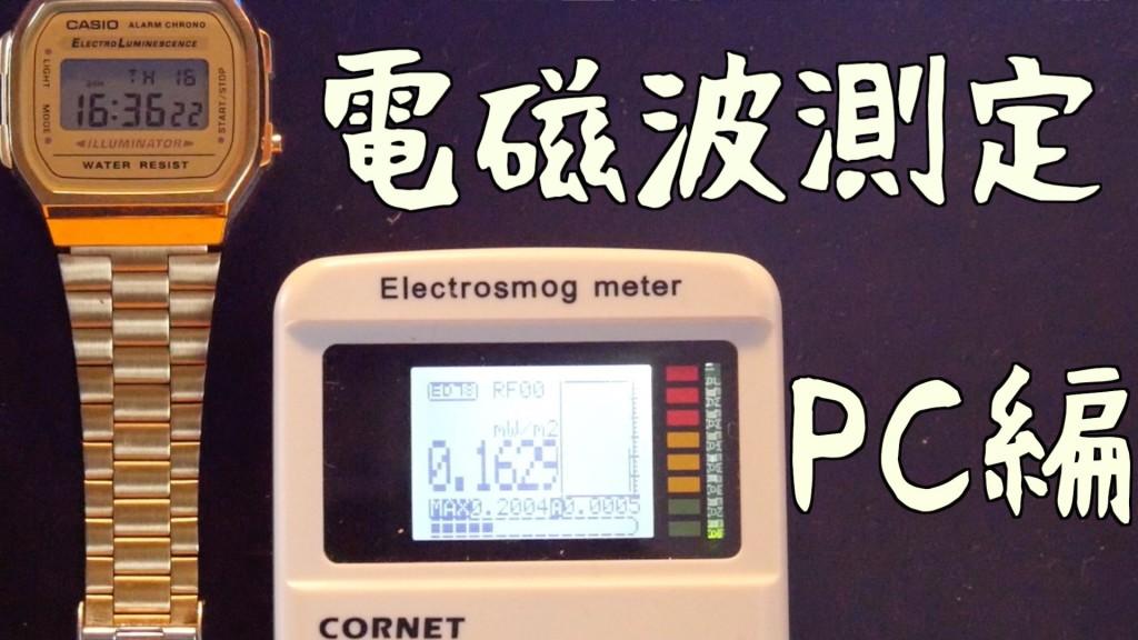 電磁波測定1