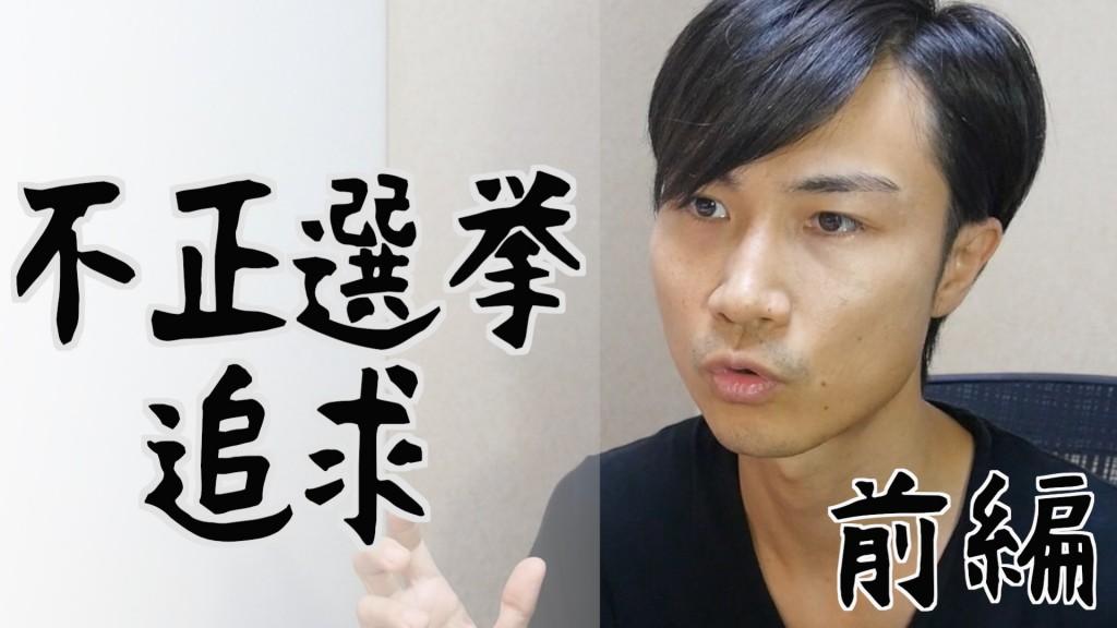 不正選挙2016前編