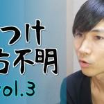 【動画 vol.3】 北海道七飯町男児行方不明報道は「しつけはいけない事、虐待である」という常識の敷設が目的