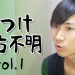 【動画】北海道七飯町男児行方不明報道は「しつけはいけない事、虐待である」という常識の敷設が目的 vol.1