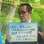 犯罪ジャーナリストの小川泰平氏が5月31日の報道で「大和君は既に保護されている」と言っています。