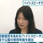 ヘイトスピーチ対策法は現代版の「不敬罪」である。 ~神奈川・川崎市、「ヘイトスピーチ」で公園使用認めず