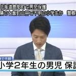 NHK臨時ニュース 大和君保護の一報は 「住宅で保護」と報道。大和君は自衛隊の小屋ではなく鹿部町の住宅にいた。