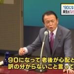 為政者は、大衆を騙す為に高い詐欺能力が求められます。~麻生太郎「90になって老後が心配とか、訳の分からないことを言っている人がテレビに出ていたけど、お前いつまで生きているつもりだ」
