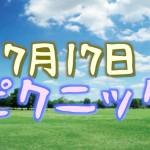 2016年7月17日 ピクニック in 東京のお知らせ