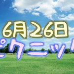 2016年6月26日 ピクニック in東京のお知らせ
