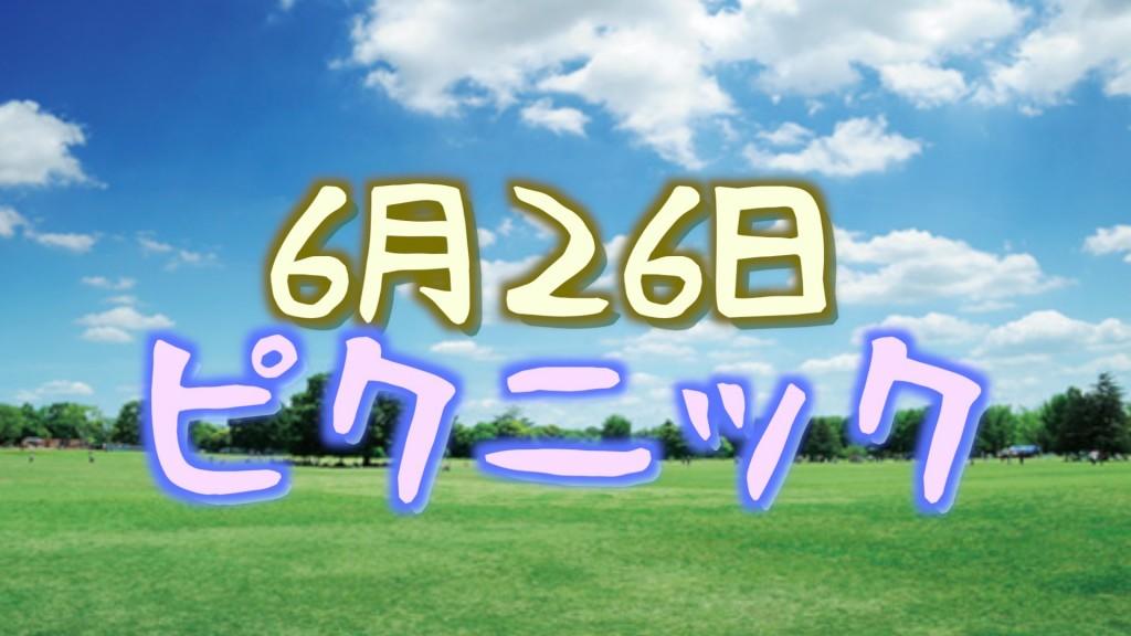 ピクニック0626