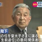 天皇を国家元首とする憲法改正を前に、最後の象徴天皇として生前退位の意向を示した2つの目的