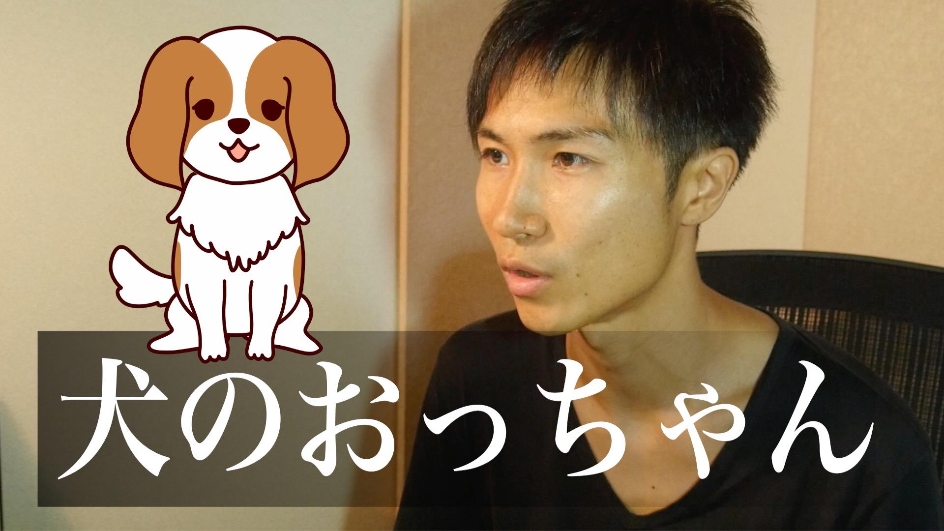 犬のおっちゃん サムネ