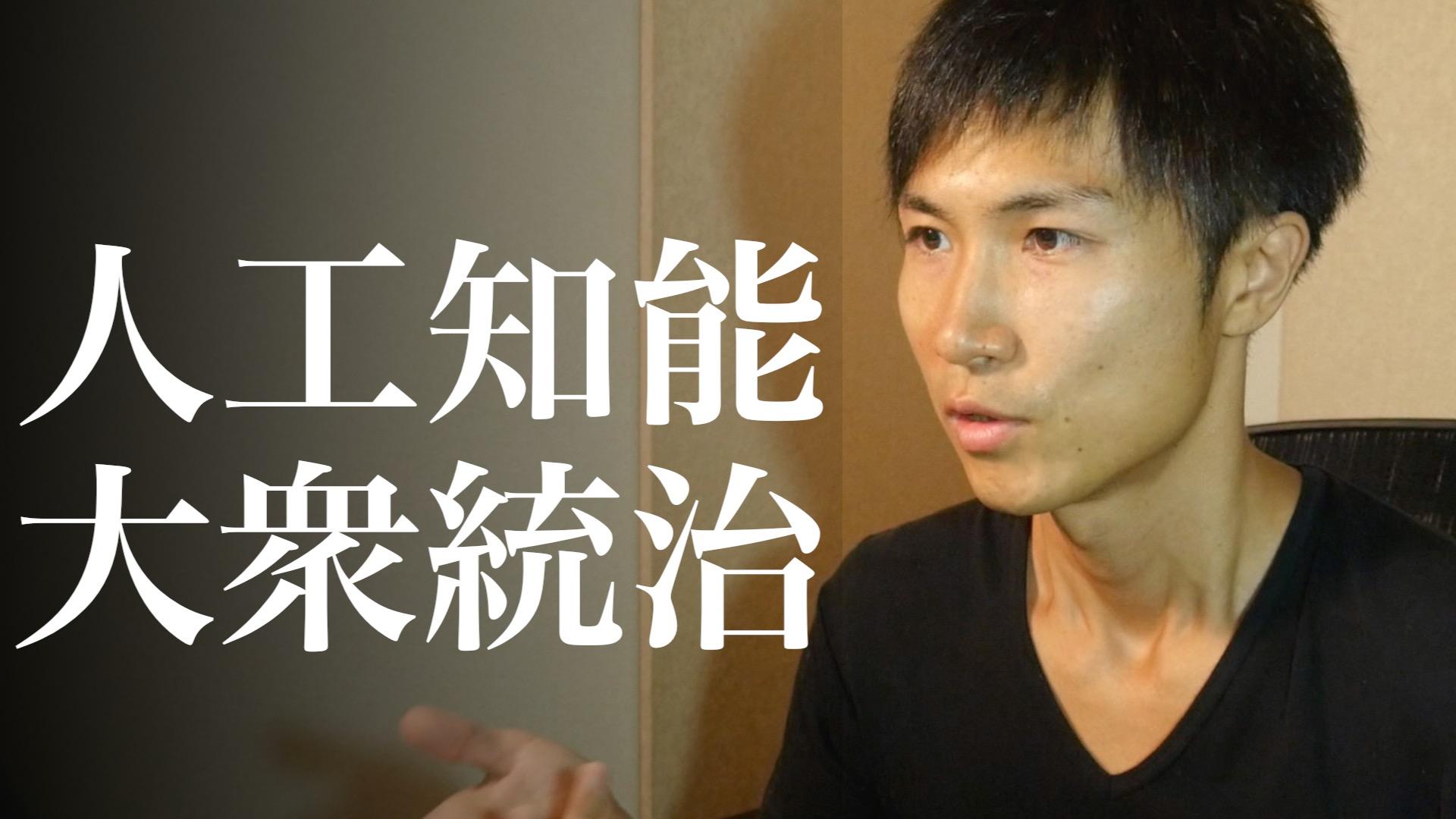人工知能NHK