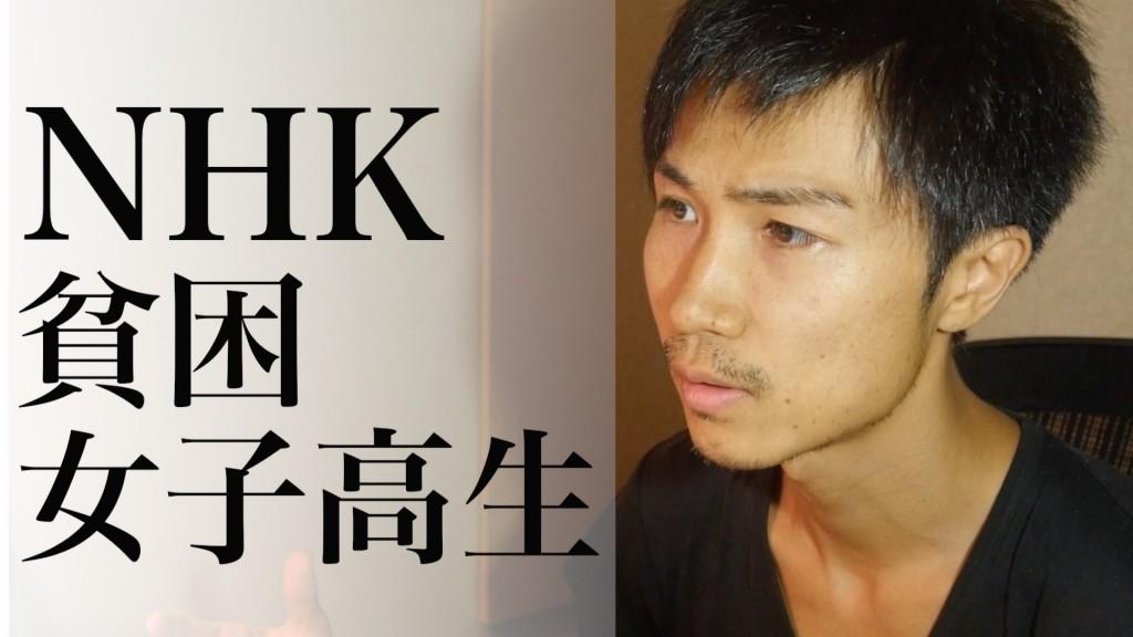 NHK貧困