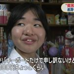 「NHK 貧困女子高生騒動」は、大衆に貧困と主張することを委縮させ、貧困の概念を絶対的貧困へと押し下げる事を目的としている ~NHK、ネット工作員、マスコミが一体となって目的を達成