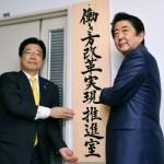 <内閣官房 働き方改革実現推進室>労働環境改善を謳い、ルールを強化することで中小を潰す「企業のNWO化」が目的。~首相「モーレツ社員否定の日本に」 働き方改革に意欲