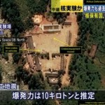 <北朝鮮核実験>20160909なぜマスコミは「人工地震」という言葉を使い出したのか?その2つの目的。~地震直後、韓国気象庁 「人工地震の可能性高い」。韓国政府「大規模な爆発による人工地震とみられる」