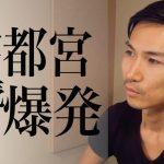 【動画】宇都宮連続爆発が起こされた3つの理由 前編