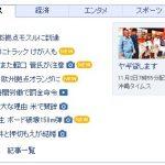 事故から一時間も経たず、少ない情報でyahooニューストップ。 ~小学生の列にトラック=けが人も―千葉県警