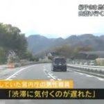 「紀子さまと悠仁さま乗せた車が追突事故」の目的。