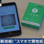スマートフォンは、利用者の精子情報まで取得することができる。~精子セルフチェック「Seem(シーム)」