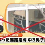 <広島・中3自殺>誤った進路指導が要因…第三者委が報告書