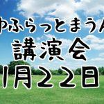 2017年1月22日 第2回 講演会 in 東京のお知らせ