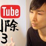 【動画】放送コンテンツを含まない動画91本、突然の削除。youtubeアカウント利用停止。