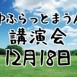 2016年12月18日 初講演会 in 新宿のお知らせ