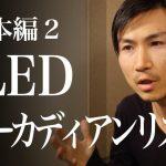 【動画】<本編 Vol.2>LED社会は、サーカディアンリズムを乱すことを目的としている。