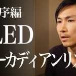 【動画】<序編・本編1・2>LED社会は、サーカディアンリズムを乱すことを目的としている。