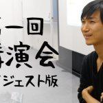 【動画】<ダイジェスト版>2016/12/18 第一回 さゆふらっとまうんど講演会