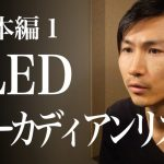 【動画】<本編 Vol.1>LED社会は、サーカディアンリズムを乱すことを目的としている。