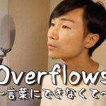 【再アップロード】ナオト・インティライミ 「Overflows~言葉にできなくて~」 cover