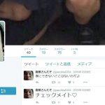 自分のアカウントに他者への好意を書き込んで逮捕 ~ツイッターに「僕の嫁」=ストーカー容疑、医師逮捕―石川県警