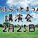 2017年2月25日(土曜日)講演会 in 東京のお知らせ