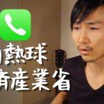 【動画】白熱電球が無くなる!経済産業省に電話で確認。