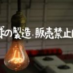 署名活動「白熱電球の製造・販売禁止に反対!」のタイトルを変更します。
